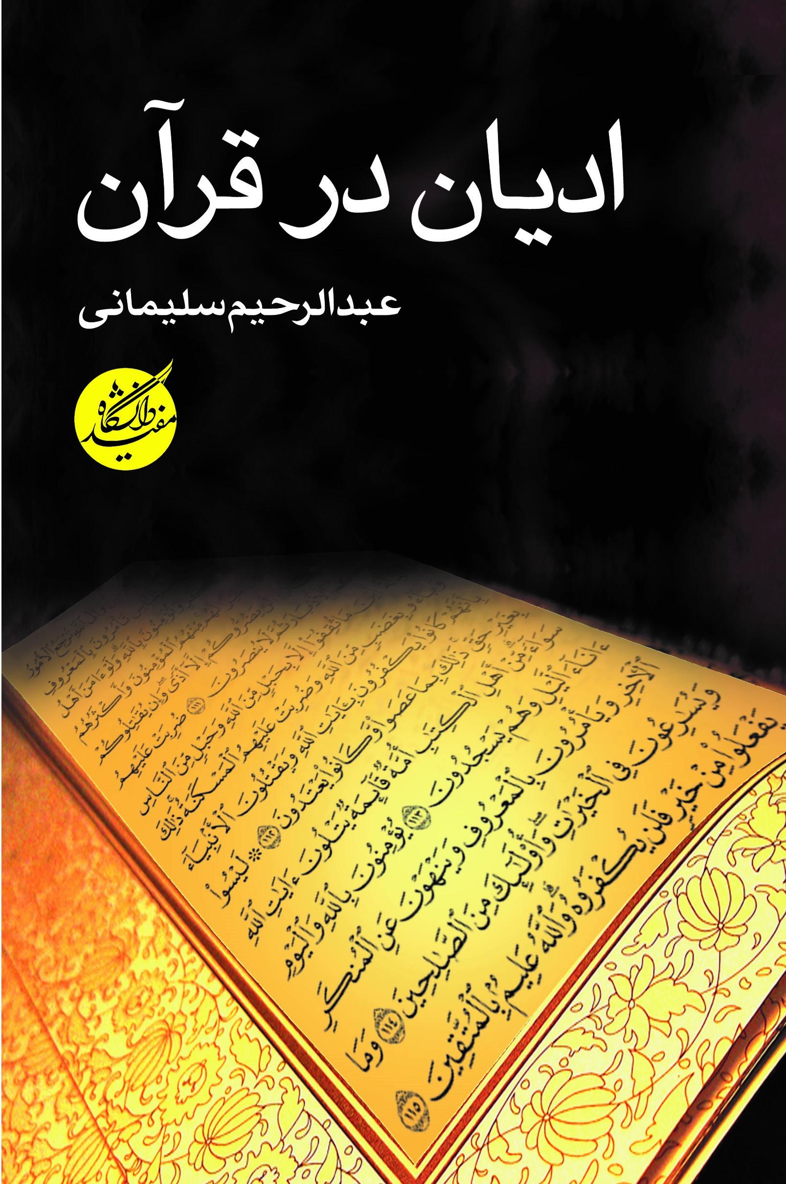 اديان_در_قرآن_