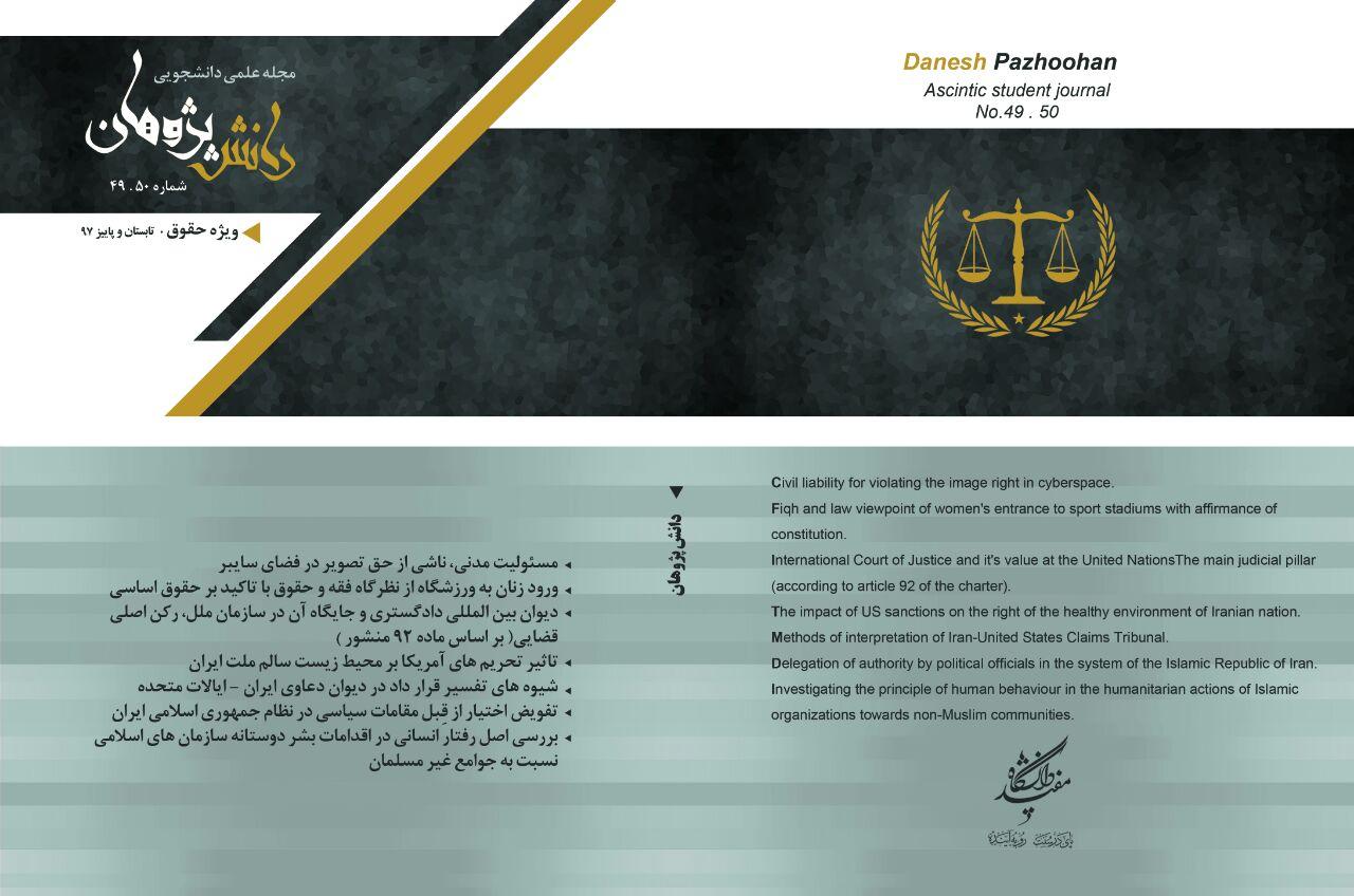 دانش پژوهان -روی جلد حقوقی