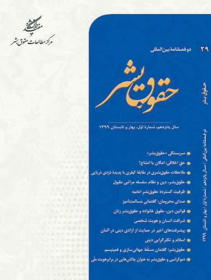 شماره-29—نشریه-حقوق-بشر