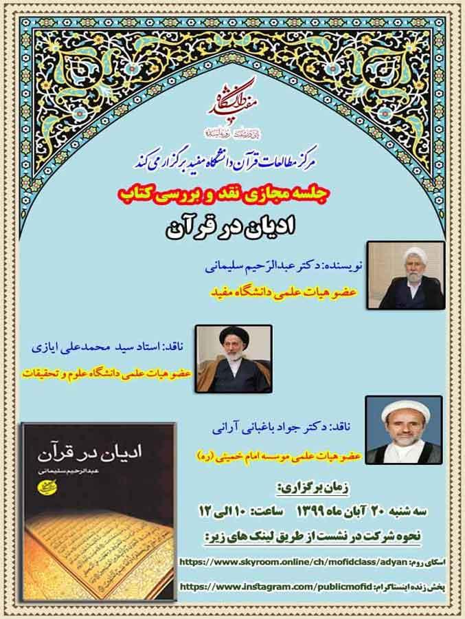 مركز قرآن