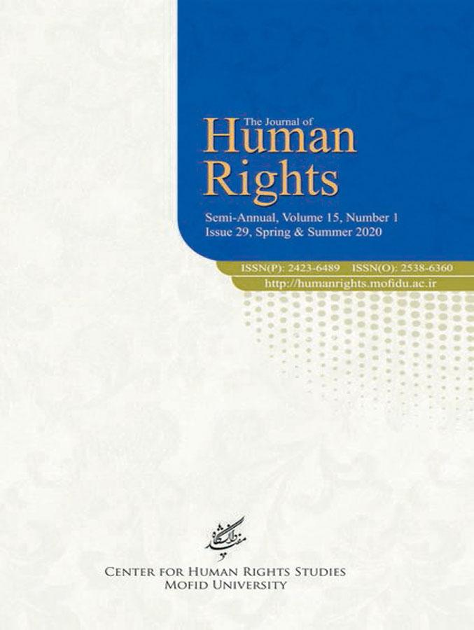 حقوق-بشر