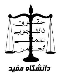 لوگوی انجمن حقوق